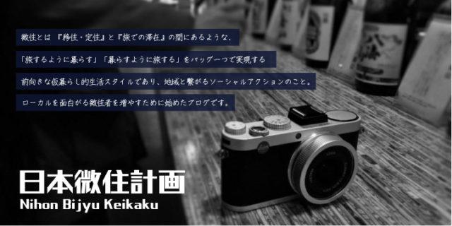 日本微住計画